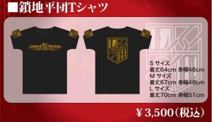 鎖地平団Tシャツ